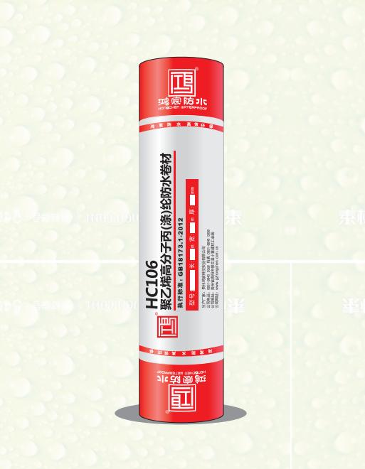 HC106 聚乙烯高分子丙(涤)纶防水卷材