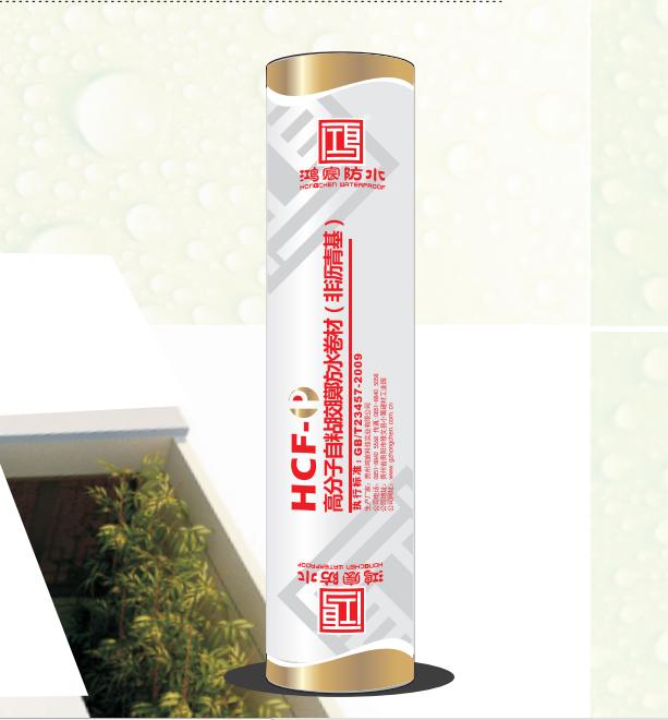 HC109高分子自粘胶膜防水卷材(非沥青基)