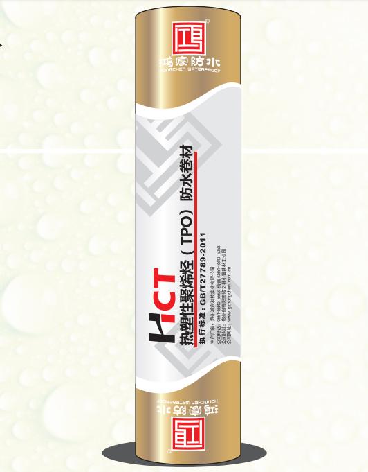 HC110热塑性聚烯烃(TPO)防水卷材