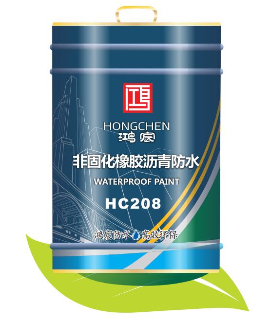 HC208 非固化橡胶沥青德赢入口